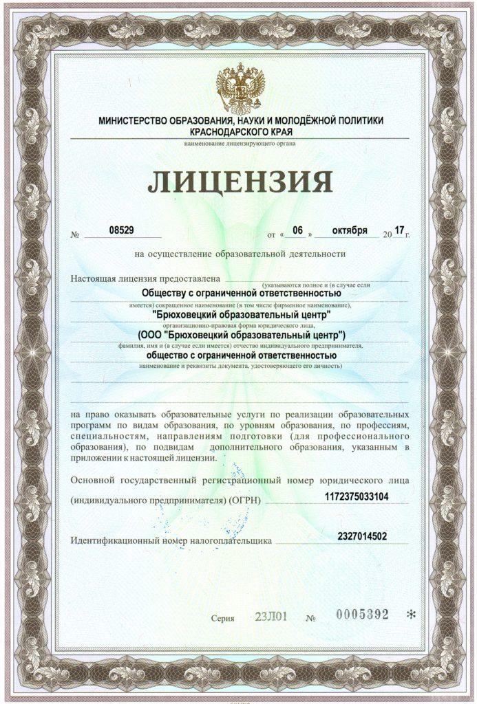 Лицензия на оказание образовательных услуг